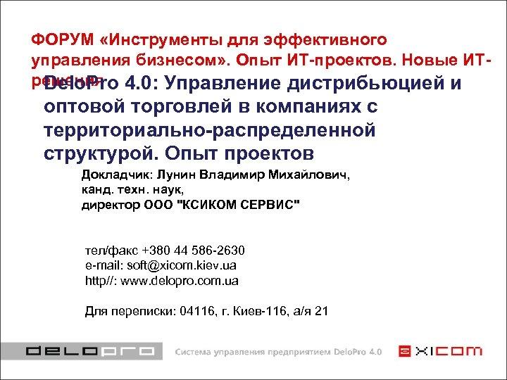 ФОРУМ «Инструменты для эффективного управления бизнесом» . Опыт ИТ-проектов. Новые ИТрешения 4. 0: Управление