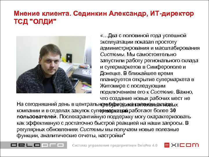 Мнение клиента. Сединкин Александр, ИТ-директор ТСД