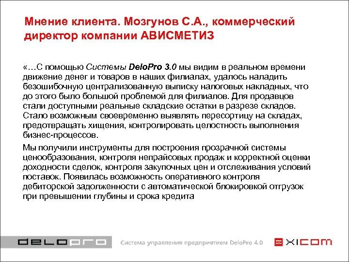 Мнение клиента. Мозгунов С. А. , коммерческий директор компании АВИСМЕТИЗ «…С помощью Системы Delo.