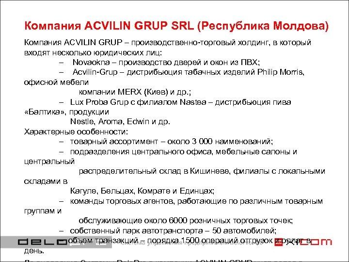 Компания ACVILIN GRUP SRL (Республика Молдова) Компания ACVILIN GRUP – производственно-торговый холдинг, в который