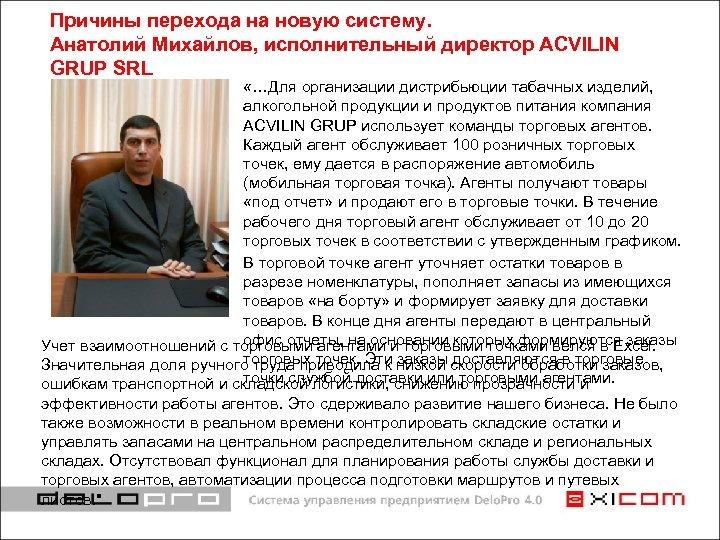 Причины перехода на новую систему. Анатолий Михайлов, исполнительный директор ACVILIN GRUP SRL «…Для организации