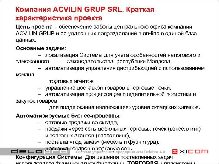 Компания ACVILIN GRUP SRL. Краткая характеристика проекта Цель проекта – обеспечение работы центрального офиса