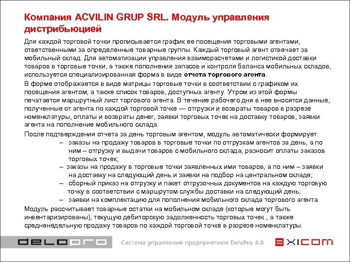 Компания ACVILIN GRUP SRL. Модуль управления дистрибьюцией Для каждой торговой точки прописывается график ее