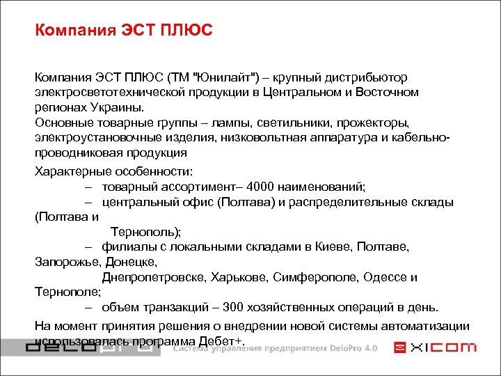 Компания ЭСТ ПЛЮС (ТМ