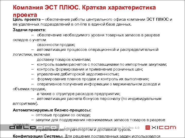 Компания ЭСТ ПЛЮС. Краткая характеристика проекта Цель проекта – обеспечение работы центрального офиса компании