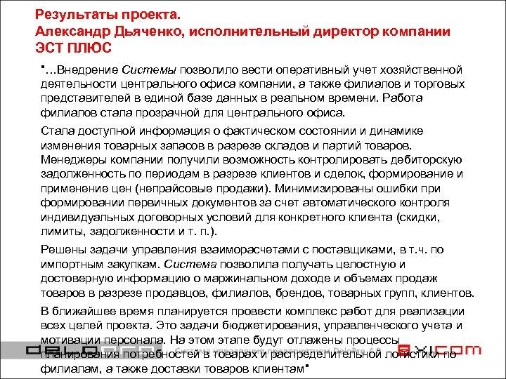 Результаты проекта. Александр Дьяченко, исполнительный директор компании ЭСТ ПЛЮС