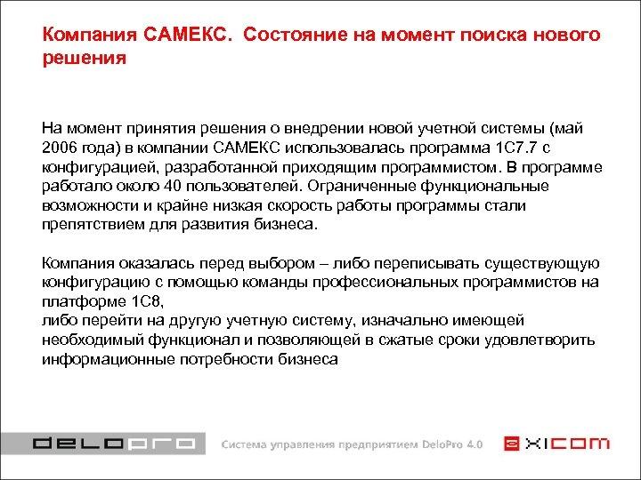 Компания САМЕКС. Состояние на момент поиска нового решения На момент принятия решения о внедрении