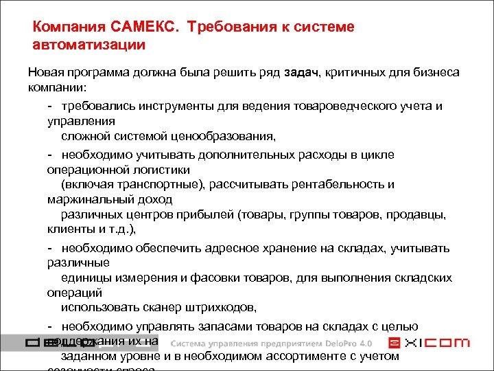 Компания САМЕКС. Требования к системе автоматизации Новая программа должна была решить ряд задач, критичных