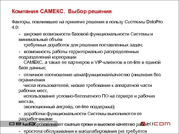 Компания САМЕКС. Выбор решения Факторы, повлиявшие на принятие решения в пользу Системы Delo. Pro