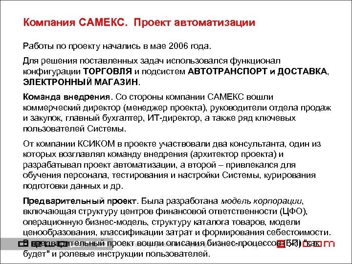 Компания САМЕКС. Проект автоматизации Работы по проекту начались в мае 2006 года. Для решения