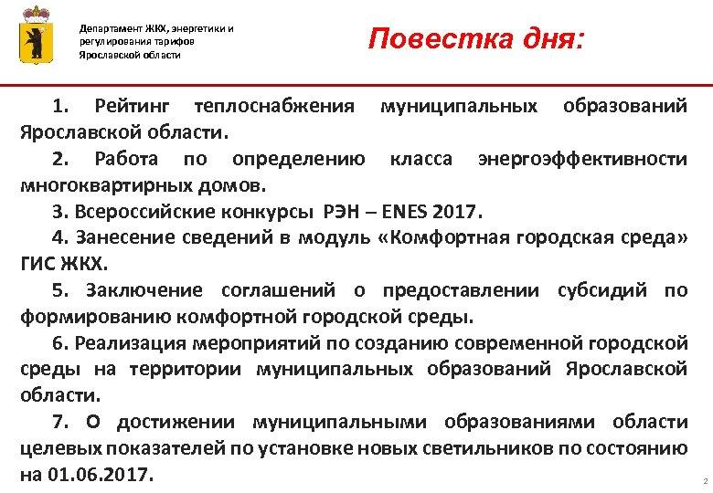 Департамент ЖКХ, энергетики и регулирования тарифов Ярославской области Повестка дня: 1. Рейтинг теплоснабжения муниципальных