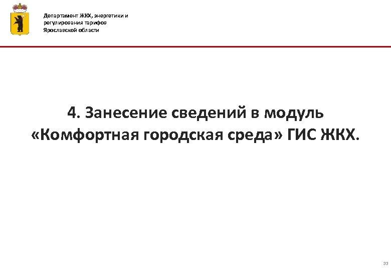 Департамент ЖКХ, энергетики и регулирования тарифов Ярославской области 4. Занесение сведений в модуль «Комфортная