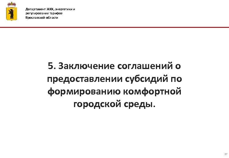 Департамент ЖКХ, энергетики и регулирования тарифов Ярославской области 5. Заключение соглашений о предоставлении субсидий