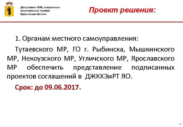 Департамент ЖКХ, энергетики и регулирования тарифов Ярославской области Проект решения: 1. Органам местного самоуправления: