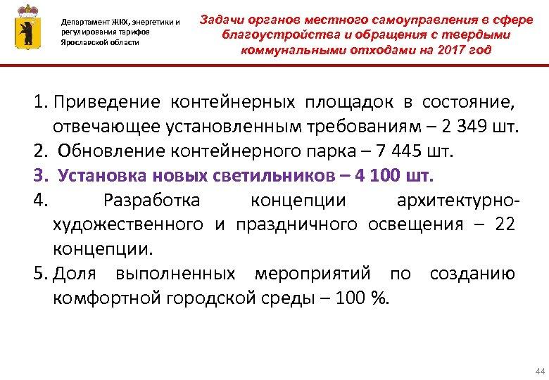 Департамент ЖКХ, энергетики и регулирования тарифов Ярославской области Задачи органов местного самоуправления в сфере