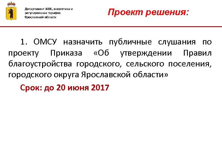 Департамент ЖКХ, энергетики и регулирования тарифов Ярославской области Проект решения: 1. ОМСУ назначить публичные
