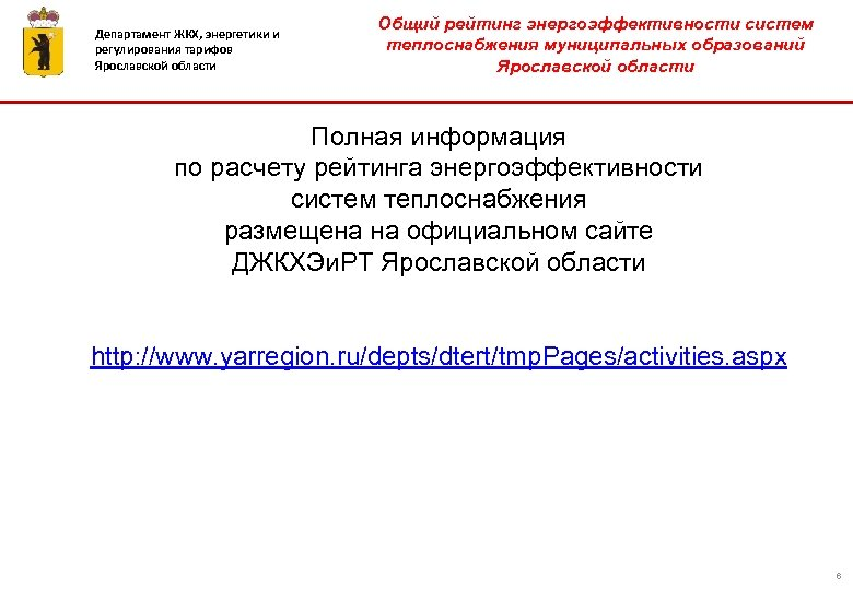Департамент ЖКХ, энергетики и регулирования тарифов Ярославской области Общий рейтинг энергоэффективности систем теплоснабжения муниципальных