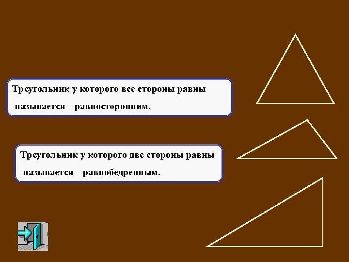 Треугольник у которого все стороны равны называется – равносторонним. Треугольник у которого две стороны