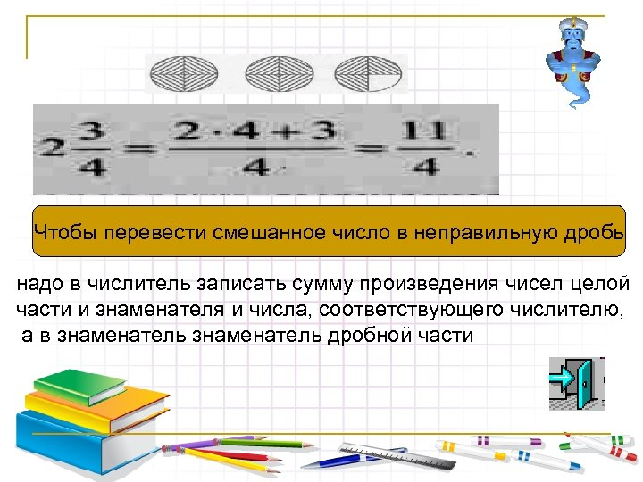 Чтобы перевести смешанное число в неправильную дробь надо в числитель записать сумму произведения чисел