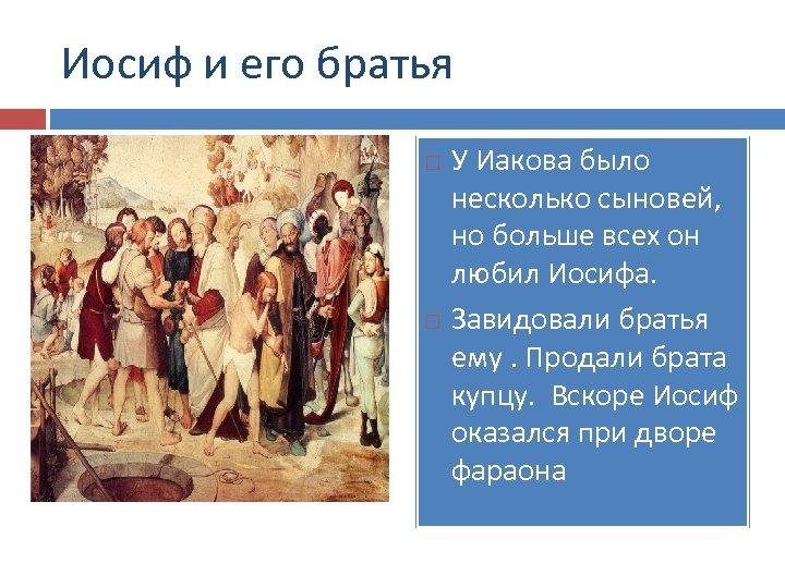 Иосиф и его братья У Иакова было несколько сыновей, но больше всех он любил