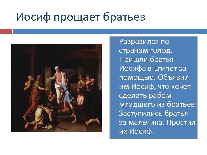 Иосиф прощает братьев Разразился по странам голод. Пришли братья Иосифа в Египет за помощью.
