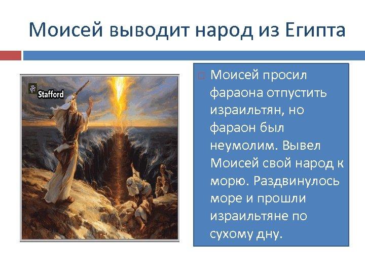 Моисей выводит народ из Египта Моисей просил фараона отпустить израильтян, но фараон был неумолим.