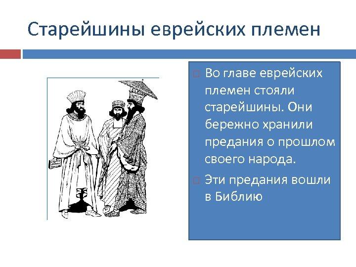 Старейшины еврейских племен Во главе еврейских племен стояли старейшины. Они бережно хранили предания о