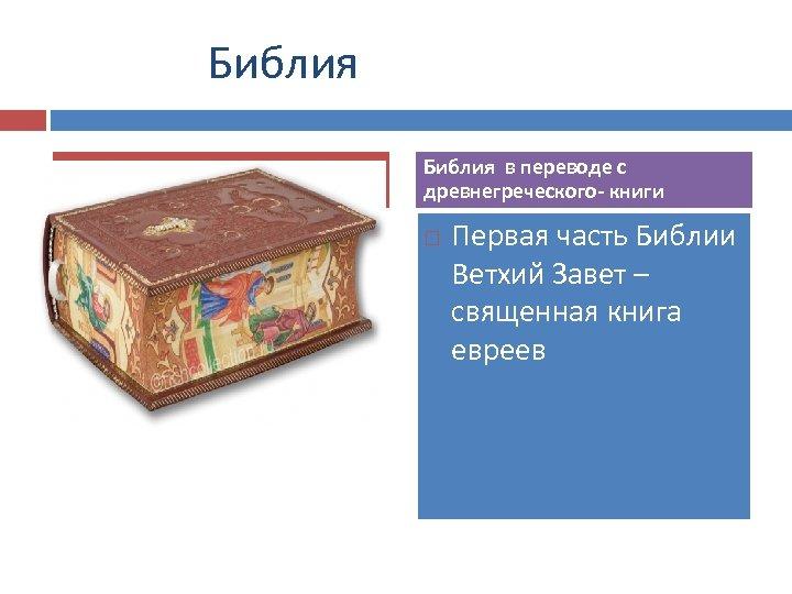 Библия в переводе с древнегреческого- книги Первая часть Библии Ветхий Завет – священная книга