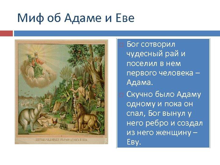 Миф об Адаме и Еве Бог сотворил чудесный рай и поселил в нем первого