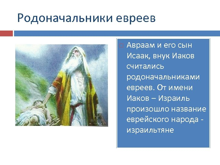 Родоначальники евреев Авраам и его сын Исаак, внук Иаков считались родоначальниками евреев. От имени