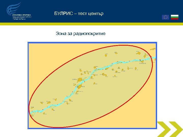 БУЛРИС – тест център Зона за радиопокритие