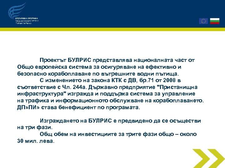 Проектът БУЛРИС представлява националната част от Общо европейска система за осигуряване на ефективно и