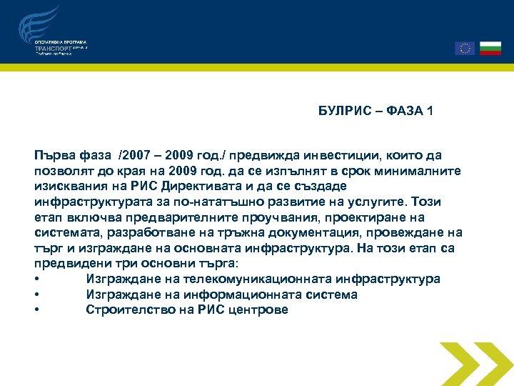 БУЛРИС – ФАЗА 1 Първа фаза /2007 – 2009 год. / предвижда инвестиции, които