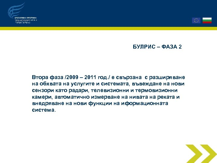БУЛРИС – ФАЗА 2 Втора фаза /2009 – 2011 год. / е свързана с