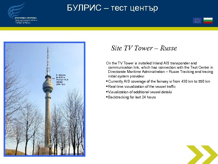 БУЛРИС – тест център Site TV Tower – Russe On the TV Tower is