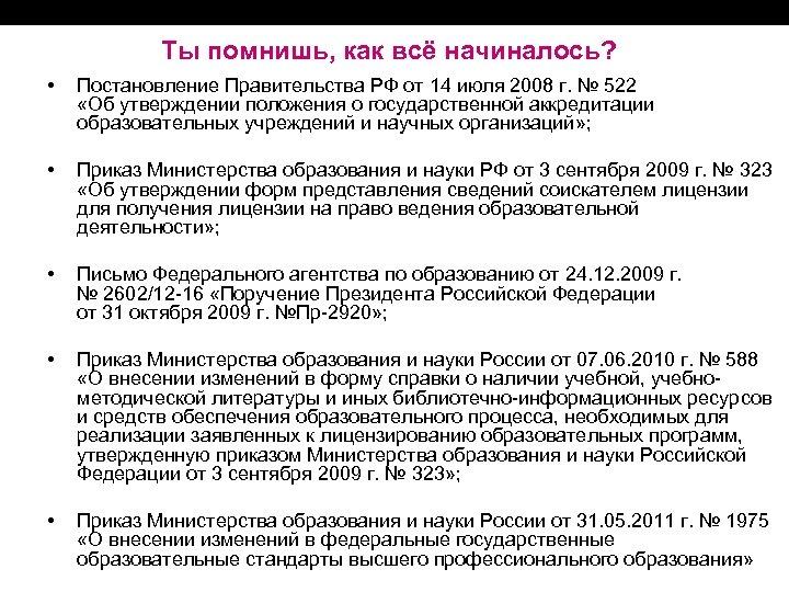 Ты помнишь, как всё начиналось? • Постановление Правительства РФ от 14 июля 2008 г.
