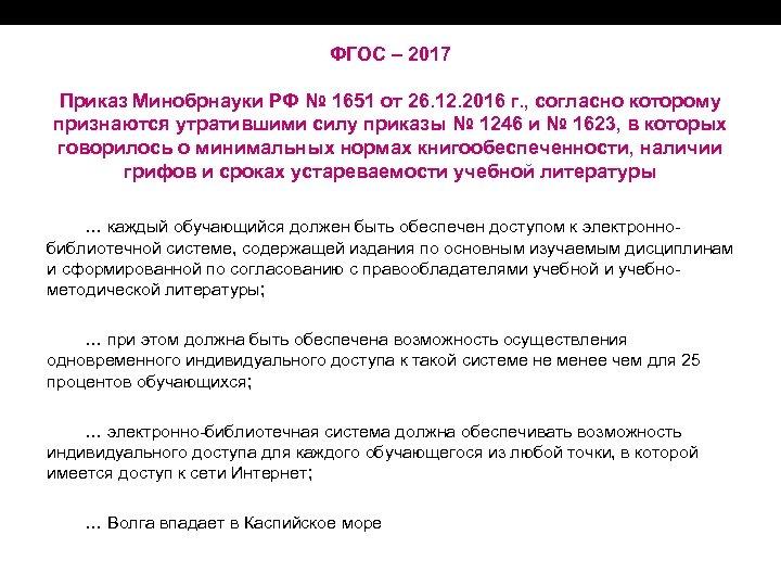 ФГОС – 2017 Приказ Минобрнауки РФ № 1651 от 26. 12. 2016 г. ,