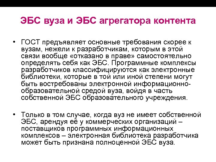 ЭБС вуза и ЭБС агрегатора контента • ГОСТ предъявляет основные требования скорее к вузам,