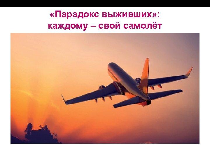 «Парадокс выживших» : каждому – свой самолёт