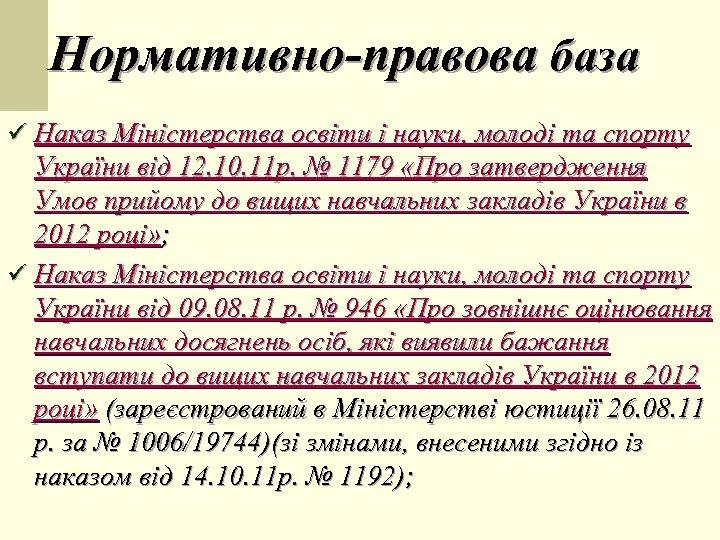 Нормативно-правова база ü Наказ Міністерства освіти і науки, молоді та спорту України від 12.