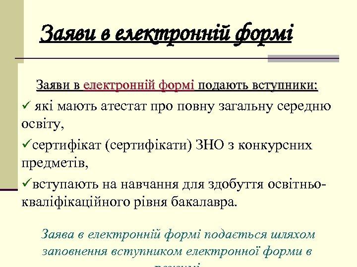 Заяви в електронній формі подають вступники: ü які мають атестат про повну загальну середню
