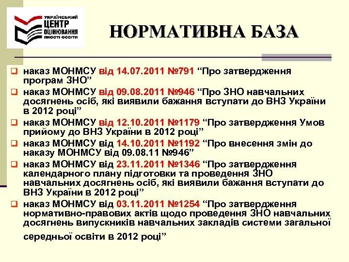 """НОРМАТИВНА БАЗА q наказ МОНМСУ від 14. 07. 2011 № 791 """"Про затвердження q"""