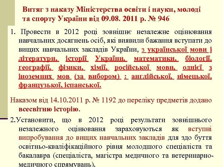 Витяг з наказу Міністерства освіти і науки, молоді та спорту України від 09. 08.