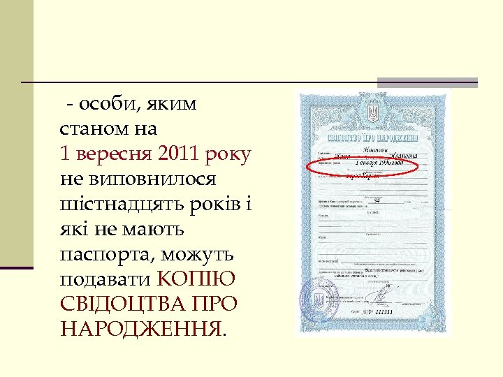 - особи, яким станом на 1 вересня 2011 року не виповнилося шістнадцять років і