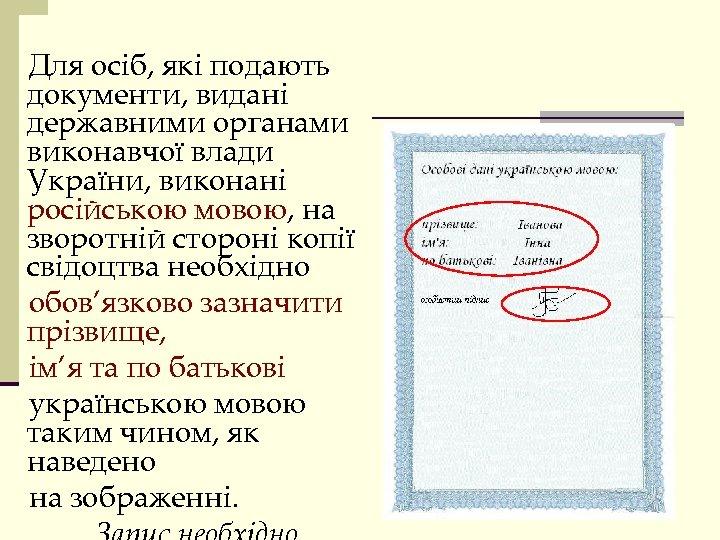 Для осіб, які подають документи, видані державними органами виконавчої влади України, виконані російською мовою,