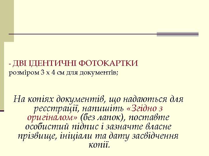 - ДВІ ІДЕНТИЧНІ ФОТОКАРТКИ розміром 3 х 4 см для документів; На копіях документів,