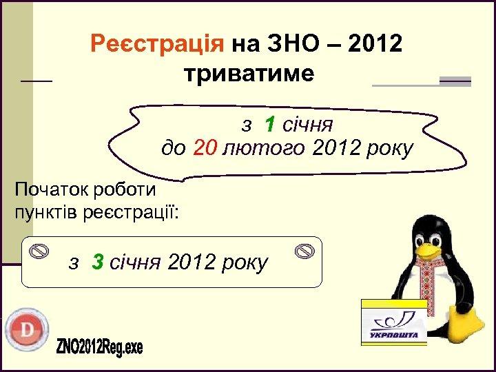 Реєстрація на ЗНО – 2012 триватиме з 1 січня до 20 лютого 2012 року