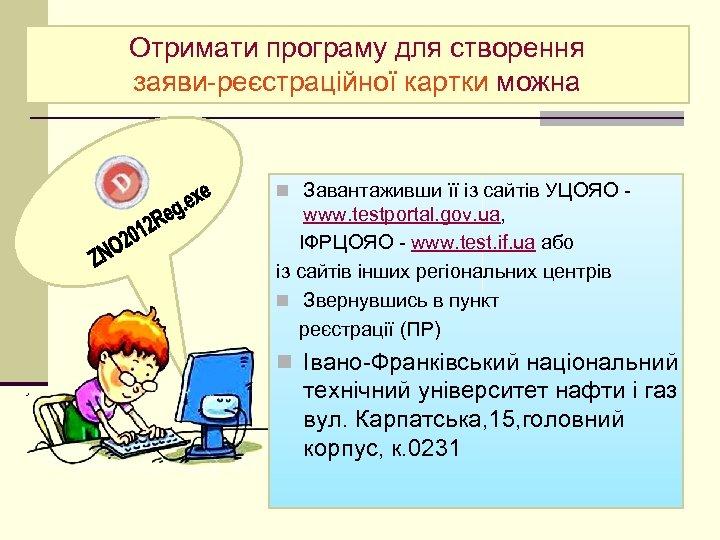 Отримати програму для створення заяви-реєстраційної картки можна n Завантаживши її із сайтів УЦОЯО -