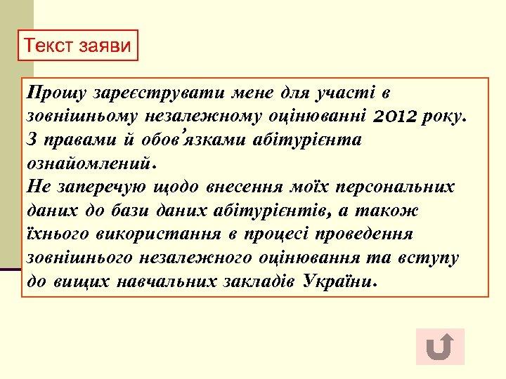 Текст заяви Прошу зареєструвати мене для участі в зовнішньому незалежному оцінюванні 2012 року. З