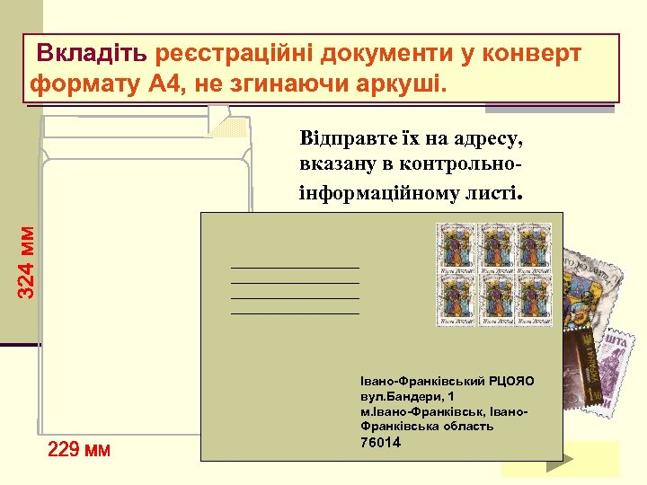 Вкладіть реєстраційні документи у конверт формату А 4, не згинаючи аркуші. Відправте їх